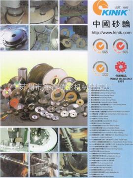 台湾KINIK中砂轮系列