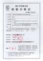 白城矿用产品安全标志证书,白城矿用电缆产品安标证书,白城矿用产品安全证书,