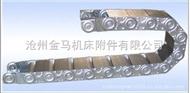 TL65钢制拖链