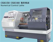 CK6150微型数控车床