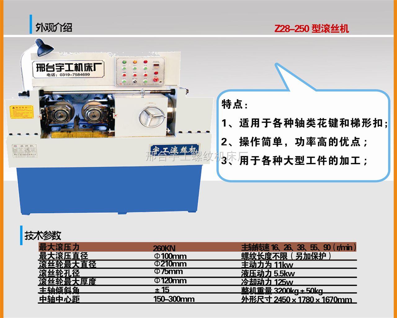 邢台滚丝机,滚丝机价格,滚丝机厂,Z28-250型滚丝机,