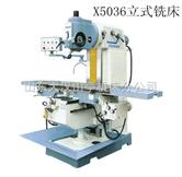 X5036B立式铣床 山东机床