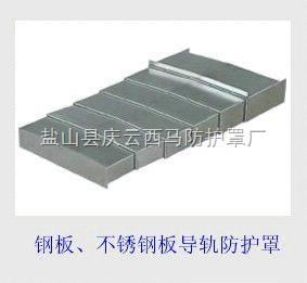 苏州机床防护罩镗铣床防护罩