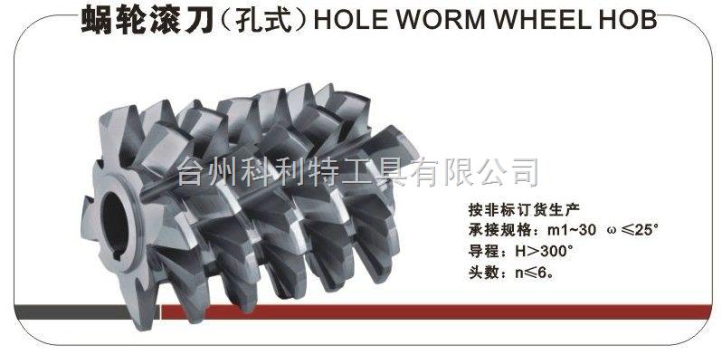 孔式蜗轮滾刀价格