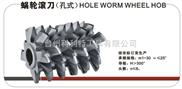 高品质蜗轮滚刀