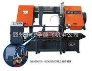 GZ4265-双立柱带锯床GZ4265