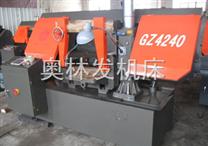 供应GZ4240全自动竞技宝带锯床