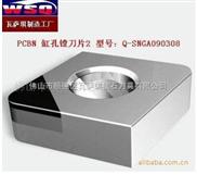 Q-SNGA090308-金刚石PCD刀具,立方氮化硼CBN刀具