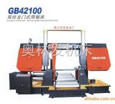 供应GB42100圆柱龙门式金属带锯床