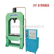 龙门液压机丨滕州龙门液压机丨北京龙门液压机丨上海液压机