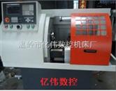 厂生产、定做数控车床、光机、简易数控车床: wlywjx.icoc