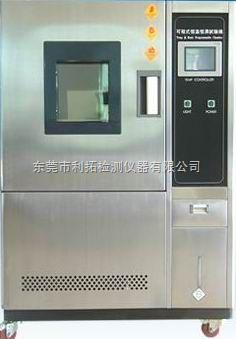 可程式恒温恒湿试验箱|恒温恒湿试验箱