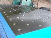 鑫量T型槽铸铁平台/ T型槽铸铁平台—价同行!