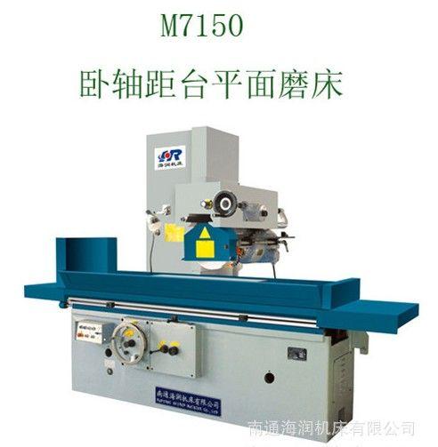 M7150卧轴距台平面磨床价格