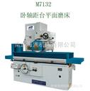 M7132平面磨床价格