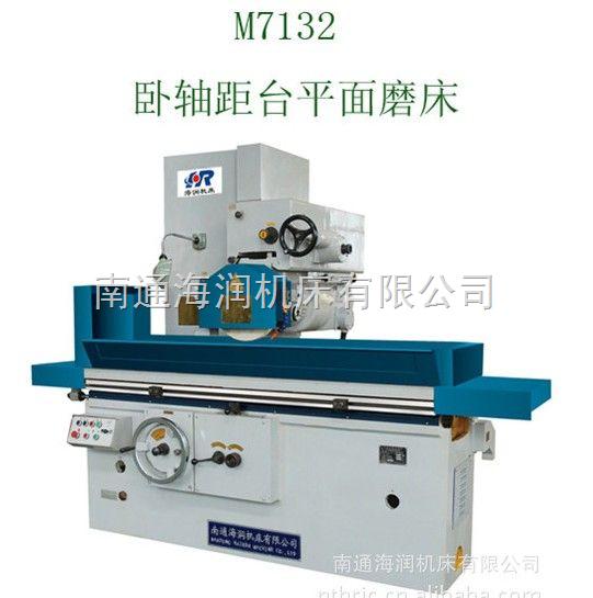 M7132卧轴距台平面磨床价格