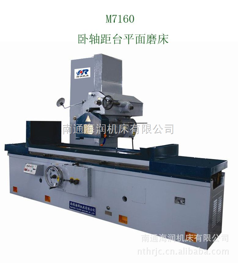 M7160平面磨床价格