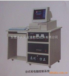 方正台式柜电脑控制系统