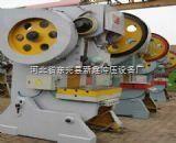 东光产J23型-40吨双臂可倾式冲床,双臂可倾式冲床