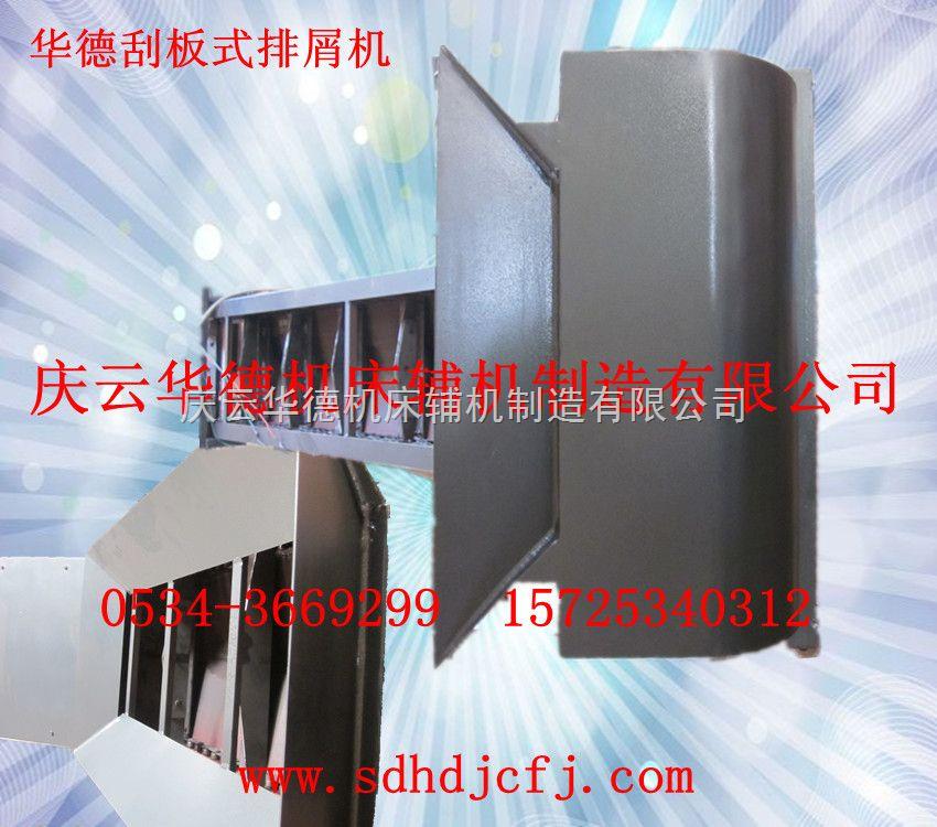 昆山机床刮板排屑机-生产线刮板排屑机价格-排屑机厂