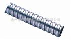 YF703无PVC浪管(金属软管)