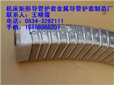 DGT型导管护套