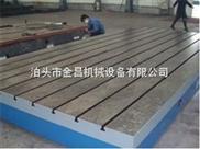 供应T型槽平板|平台