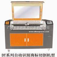 供应自动识别商标激光切割机
