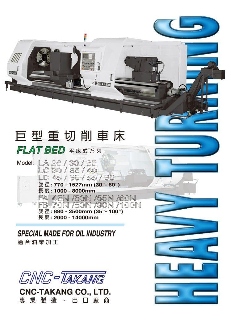 高效精密CNC车床