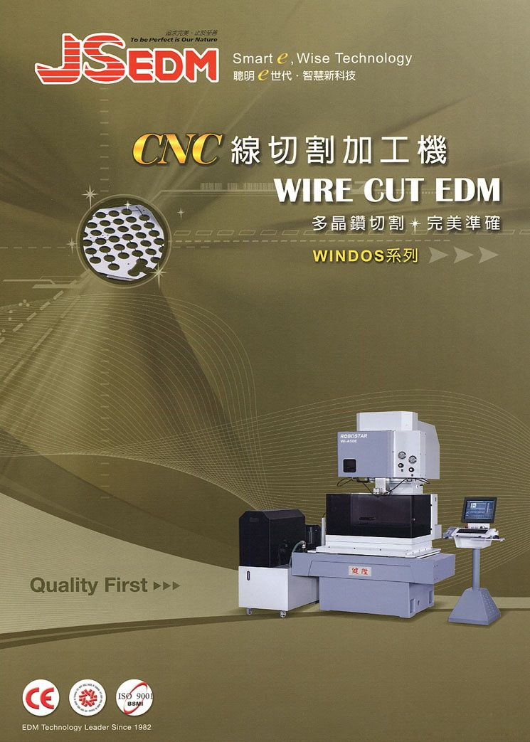 CNC 线切割加工机