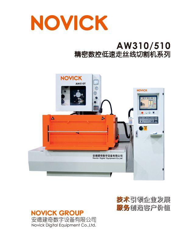 AW系列精密数控低速走丝线切割机