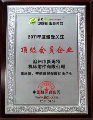 沧州市新玛特机床附件有限公司荣获2011年度zui受关注*会员企业