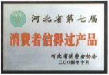 河北省第七届消费者信的过产品证书
