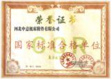 国家标准合格单位