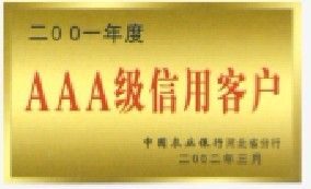 2001年度AAA级信用客户