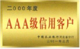 2000年度AAA级信用客户