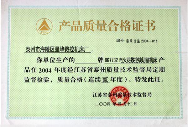 产品质量合格证书(1)