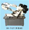 BS-712T带锯床(金属液压半自动)