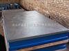 鑫量焊接铸铁平台/检验铸铁平台/划线铸铁平台--耐热耐腐蚀
